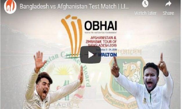 বাংলাদেশ বনাম আফগানিস্তানের টেস্ট ম্যাচ লাইভ দেখুন