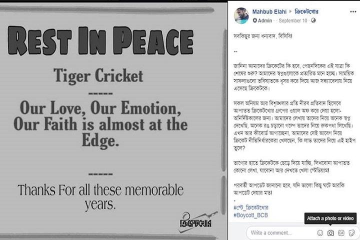 #বয়কট বিসিবি' সোশ্যাল সাইটে ক্রিকেটপ্রেমীদের প্রতিবাদ