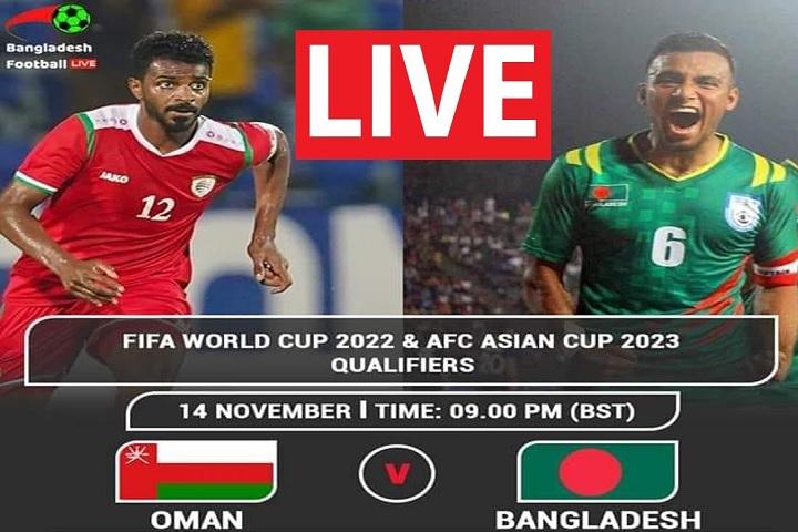 বাংলাদেশ বনাম ওমান লাইভ ফুটবল ম্যাচ দেখুন